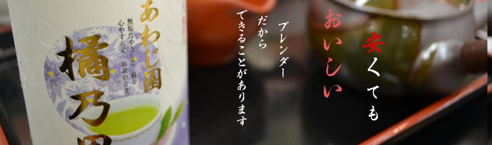 お茶のブレンダー